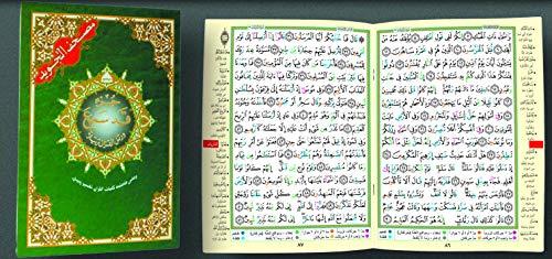 9789933423407: Tajweed Koran Qud Sammea Part (Arabic Edition)