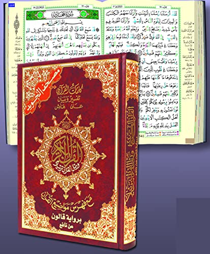 9789933423544: Tajweed Qur'an (Whole Qur'an, Qaloon Narration) (Hardcover color might vary) (Arabic Edition)