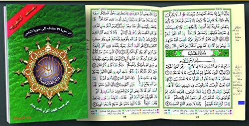 9789933423551: Tajweed Qur'an (From Al-Ahqaf to Al-Nas) (Arabic Edition)