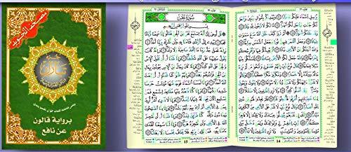 9789933423599: Tajweed Koran Tabarak Part Qaloon (Arabic Edition)