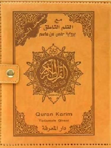 9789933423803: Tajweed Quran with Read Pen (Arabic Edition)