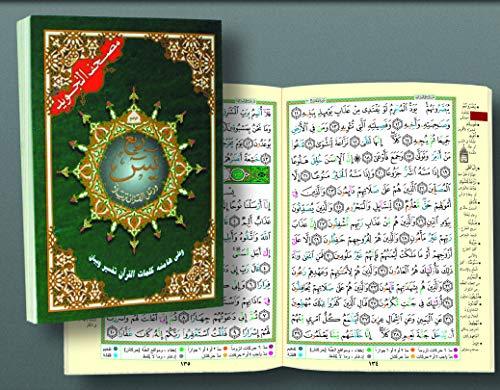 9789933900250: Tajweed Qur'an (Robo' Yaseen) (Arabic Edition)