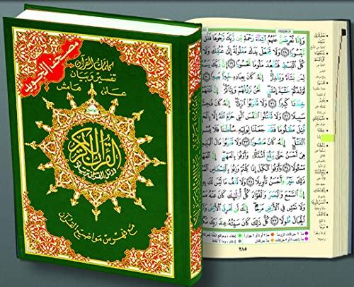9789933900298: Tajweed Qur'an (Whole Qurâan, Medium Size 5.5