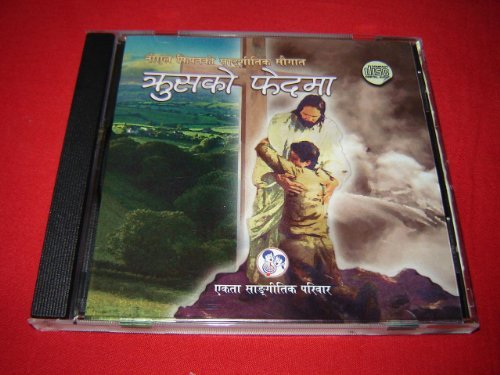 9789937101059: Nepali Christian Worship CD Coming to Jesus / 10 Beautiful Songs in Nepalese Language / WORSHIP NEPAL 8