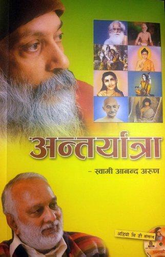 9789937204156: Antaryatra - Swami Anand Arun