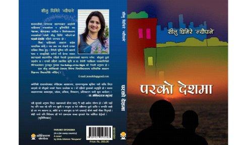 9789937593083: Parako Deshma