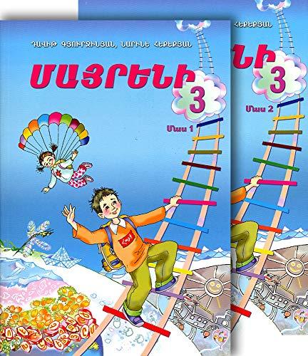 9789939523576: Մայրենի 3 (Mayreni 3): Eastern Armenian Language Textbook used in Armenia and the Diaspora for the 3rd Grade
