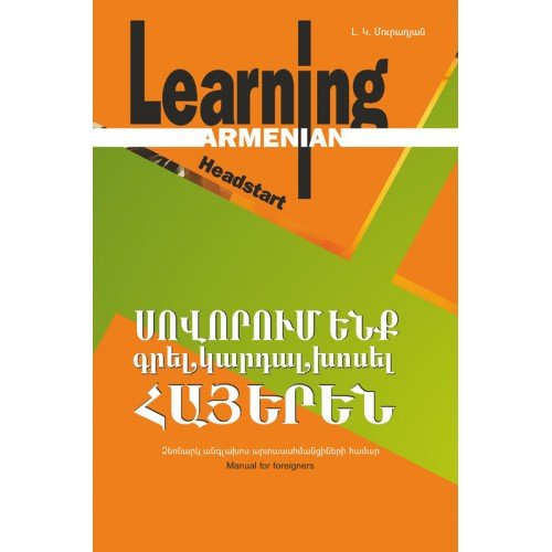 9789939524115: Learning Armenian Headstart: Manual for Foreigners