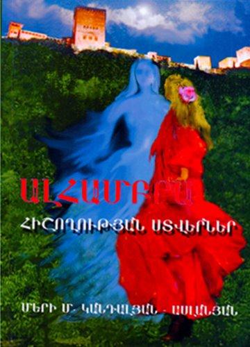 9789939600734: Alhambra: Shadows of Memory (in Armenian)