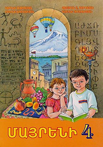 9789939620053: Մայրենի 4 (Mayren 4): Eastern Armenian Textbook used in Armenian and the Diaspora for the 4th Grade
