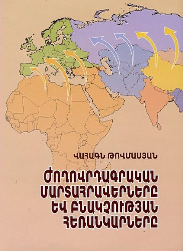 9789939832678: Zhoghovrdagrakan Martahravernere yev Bnakchutyan Herankarnere: The Demographic Challenges and Population Projections (in the case of the Armenian Republic, the Russian Federation and the United States)