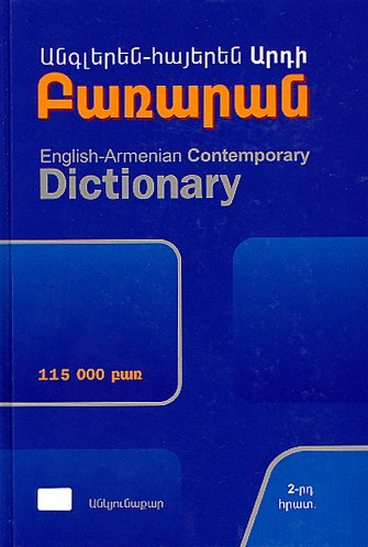 9789939850061: English-Armenian Contemporary Dictionary: 115,000 references (Second, Revised Edition)