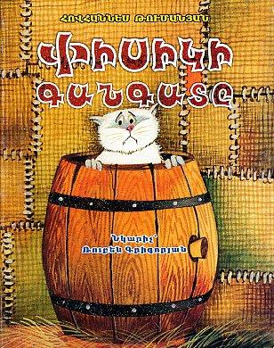 9789939902746: Փիսիկի գանգատը (Pisiki Gangate): The Kitten's Complaint: A folktale-poem in Eastern Armenian