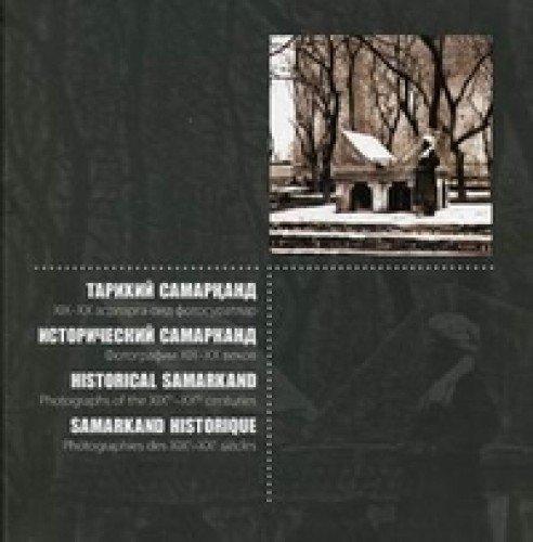 History of Samarkand (city). Pictures XIX-XXvv. (Russian, Uzbek., Franz., German) / ...