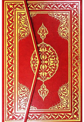 9789944301213: Orta Boy Kur'an-ı Kerim Bilgisayar Hattı - İki Renkli (Ciltli)