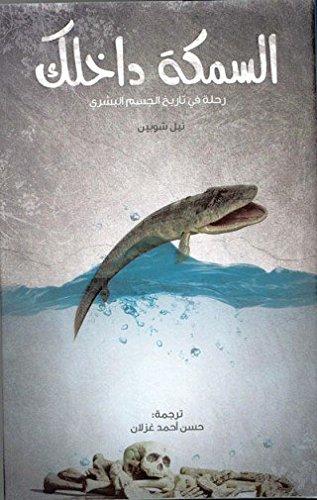 9789948019527: السمكة داخلك: رحلة في تاريخ الجسم البشري