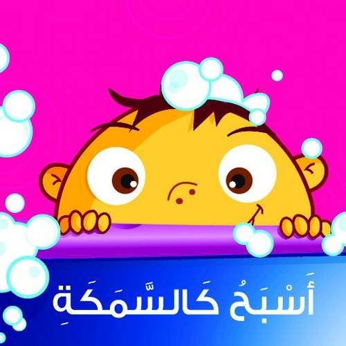 9789948035947: Asbah Kal Samaka: I Swim Like a Fish (Baby Books) (Arabic Edition)