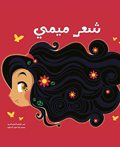 9789948150442: Shaer Mimi: Mimi's Hair (Arabic Edition)