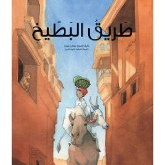 9789948150572: Tareeq Al Bateeq: The Watermelon Route (Arabic Edition)