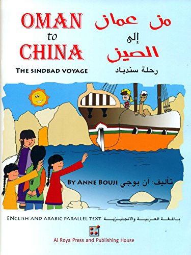 Oman to China: The Sinbad Voyage: Bouji, Anne; Translated By Mai Al-Abri