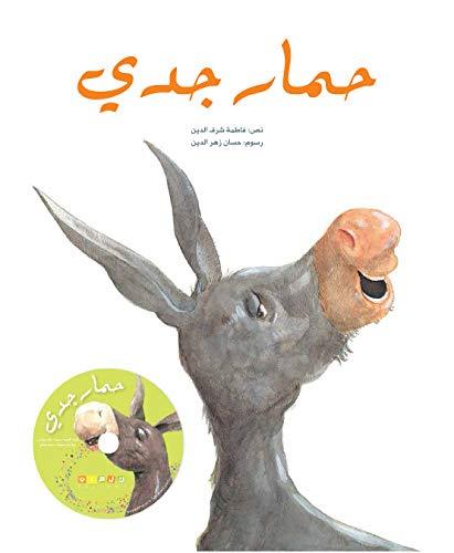9789948157809: Himmar Jaddi: Grandpa's Donkey (Arabic Edition)