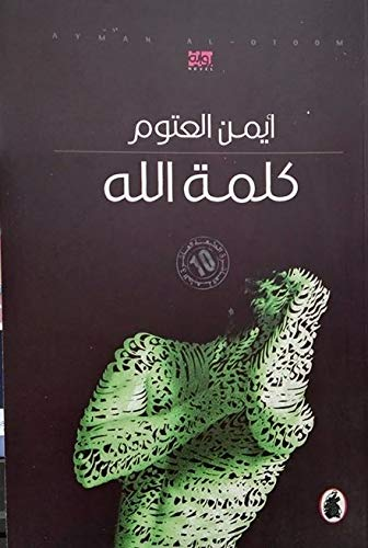 9789948185796: كلمة الله / Kalimat Allah / The Word of God