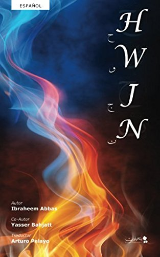 9789948205845: HWJN (Español Edición) (Spanish Edition)
