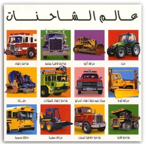9789948426073: My Big Truck Book: Oversized Arabic Language Children's Book (Big Board Book)