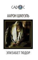 9789952803679: Saros. Aaron Shmuel - Сарос. Аарон Шмуэль (Russian Edition)