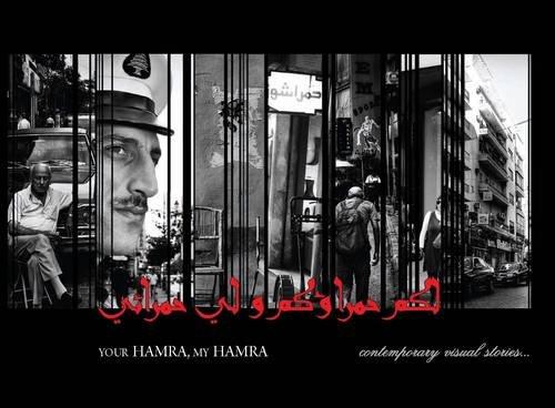 9789953016719: Your Hamra, My Hamra: Contemporary Visual Stories