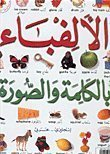 9789953102108: My First ABC Book (English-Arabic Butterfly Books)