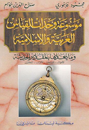 9789953105376: Mawsūʻat waḥdāt al-qiyās al-ʻArabīyah wa-al-Islāmīyah wa-māyuʻādiluhā bi-al-maqādīr al-ḥadīthah (Arabic Edition)