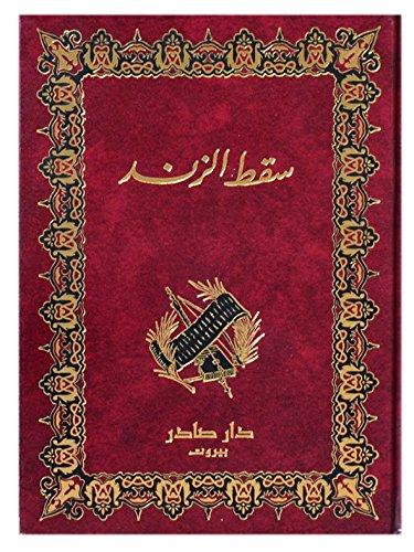 9789953134642: Saqt al-Zand (سقط الزند) The Falling Sparks