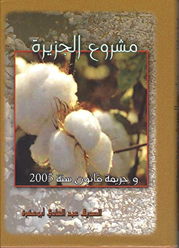 Gezira Agricultural Scheme In Sudan and Crime of Code of 2005 (Arabic): Elsidieg Abashera