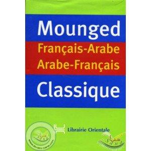 9789953170374: Mounged classique français-arabe et arabe-français