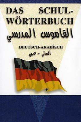 9789953190037: Das Schul - W�rterbuch Deutsch - Arabisch.