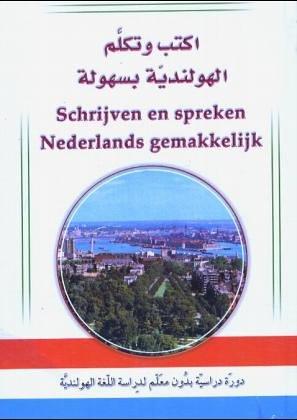 9789953191447: Schrijven en spreken Nederlands gemakkelijk, m. 2 Cassetten
