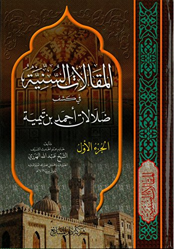 9789953204710: Muqalatus-Sunniyyah المقالات السنيه