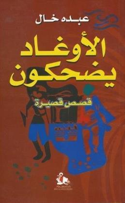 9789953210704: al-Awghad yadhakun: qisas qasirah (Arabic edition) ISBN: 9789953210704