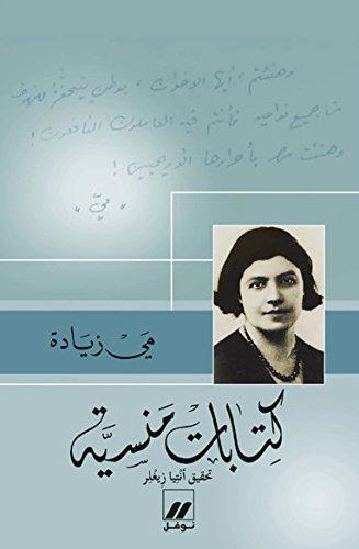 9789953260013: كتابات منسية Kitabat Mansiya