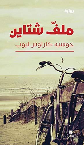 Malaff Stein (Arabe) (Le rapport Stein): José Carlos LLOP