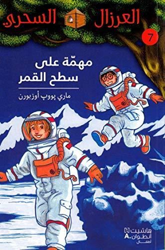 9789953265483: Al eirzal al sehriy 7 : muhimmah aala sath alqamar : La cabane magique 7 : le voyage sur la lune