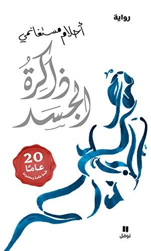 9789953269108: ذاكرة الجسد Dhakirat al-Jasad (Memory In The Flesh)