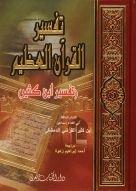 9789953271323: تفسير القرآن العظيم (مجلد واحد)