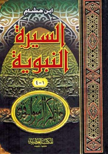 9789953271712: Al-Seera al-Nabawiya (Ibn Hisham) 2 Vol in 1