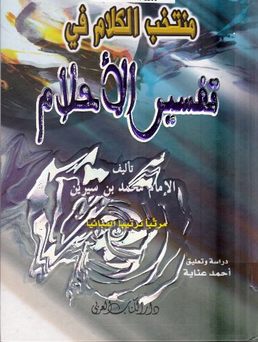 9789953272290: Muntakhab al-kalam fi tafsir (Interpretation of Dreams)