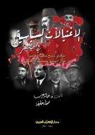 9789953279480: الاغتيالات السياسية في مصر (دماء في تاريخ مصر المعاصر من خلال الوثائق ومحاضر التحقيق)