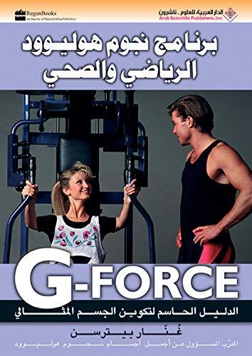 9789953293905: G-Force (Arabic Edition)