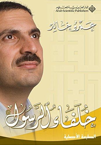 9789953296708: The Kholafa 'S Of The Prophet Mohammad (Arabic Edition)