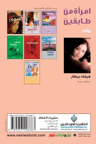 A Two Stories Woman (Arabic Edition): Haifa Bitar